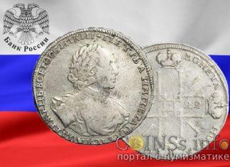монета рубль 1722 года
