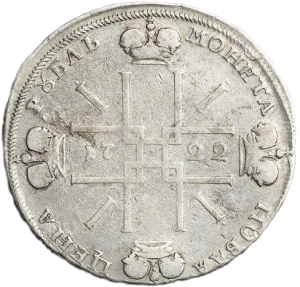 монета рубль 1722 года аверс