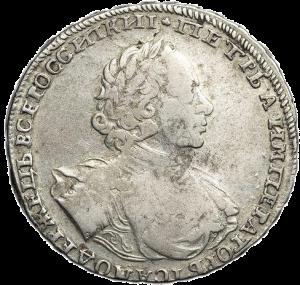 монета рубль 1722 года реверс