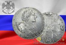 монета рубль 1723 года