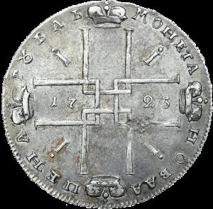 монета рубль 1723 года аверс