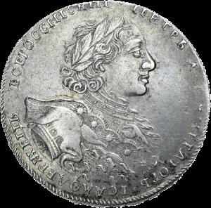 монета рубль 1723 года реверс