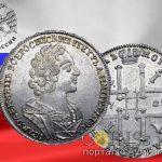 Монета рубль 1725 года выпуска