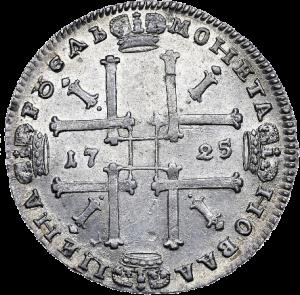 монета рубль 1725 года аверс