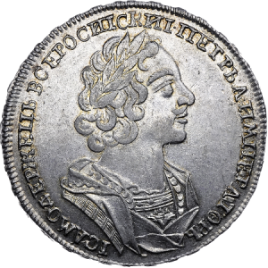 монета рубль 1725 года реверс
