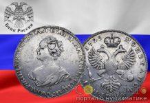 монета рубль 1725 года траурный