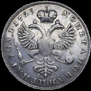 монета рубль 1725 года траурный аверс