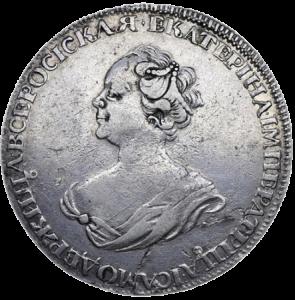 монета рубль 1725 года траурный реверс