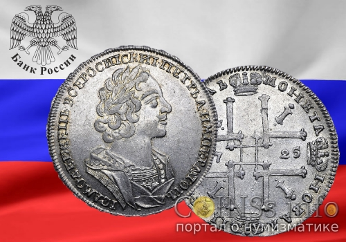 монета рубль 1725 года