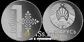 новый рубль Беларуси, новый белорусский рубль