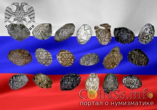 Под Новосибирском найден клад монет