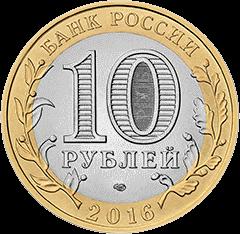 Россия монета 10 рублей Амурская область аверс