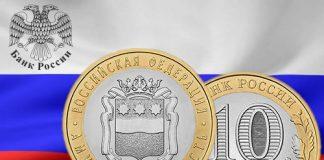 Россия монета 10 рублей Амурская область биметалл