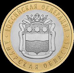 Россия монета 10 рублей Амурская область реверс