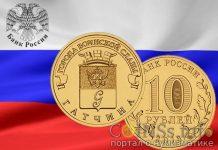 Россия монета 10 рублей Гатчина
