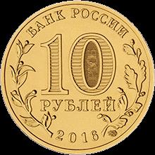 Россия монета 10 рублей Петрозаводск аверс, 10 рублей России фото, монеты России 10 рублей фото,