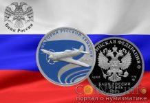 Россия - Памятная монета 1 рубль ЛА-5
