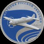 Россия - Памятная монета 1 рубль ЛА-5 - аверс