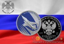 Россия - Памятная монета, 1 рубль, СУ-25