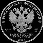 Россия - Памятная монета 25 рублей 2016 реверс