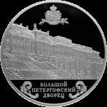 Россия - Памятная монета 25 рублей Большой Петергофский дворец - аверс