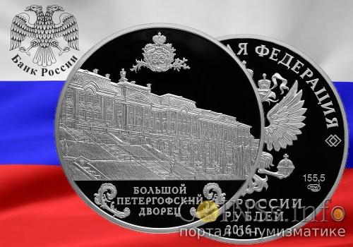 Россия - Памятная монета 25 рублей Большой Петергофский дворец