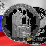 Россия - Памятная монета 25 рублей Музей-сокровищница - Оружейная палата