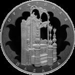Россия - Памятная монета 25 рублей Музей-сокровищница - Оружейная палата - аверс