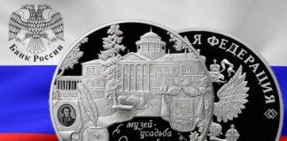Россия - Памятная монета 25 рублей, Музей-усадьба Остафьево - Русский Парнас