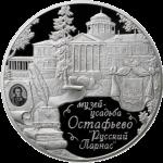 Россия - Памятная монета 25 рублей, Музей-усадьба Остафьево - Русский Парнас а