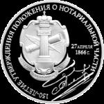 Россия - Памятная монета, 3 рубля, 150-летие утверждения Положения о нотариальной части - аверс