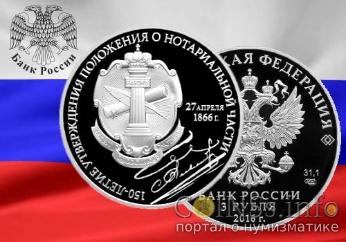 Россия - Памятная монета, 3 рубля, 150-летие утверждения Положения о нотариальной части