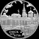 Россия - Памятная монета, 3 рубля, 300-летие основания Омска - аверс