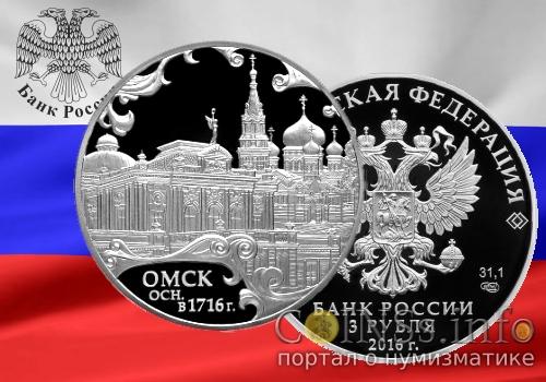 Россия - Памятная монета, 3 рубля, 300-летие основания Омска
