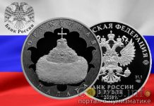 Россия - Памятная монета 3 рубля Музей-сокровищница Оружейная палата