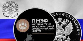Россия - Памятная монета, 3 рубля, XX Петербургский международный экономический форум
