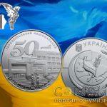 Украина 2 гривны 50 лет Тернопольскому национальному экономическому университету
