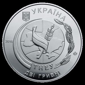 Украина 2 гривны 50 лет Тернопольскому национальному экономическому университету аверс
