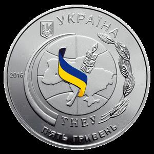 Украина 5 гривен 50 лет Тернопольскому национальному экономическому университету аверс
