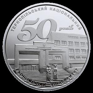 Украина 5 гривен 50 лет Тернопольскому национальному экономическому университету реверс