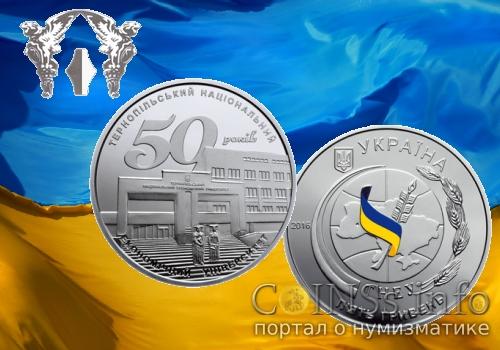 Украина 5 гривен 50 лет Тернопольскому национальному экономическому университету