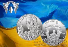Украина монета 2 гривны Иван Миколайчук