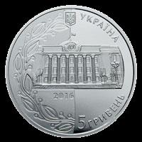 Украина монета 5 гривен 20 лет Конституции Украины аверс