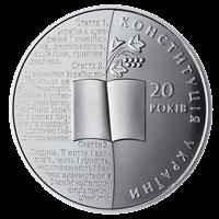Украина монета 5 гривен 20 лет Конституции Украины реверс