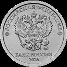 аверс российских монет с 2016 года