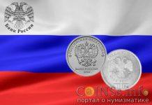 До Дальнего Востока доехали новые российские монеты