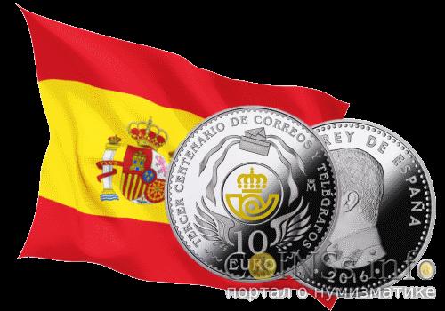 Испания 10 евро 300 лет Почтовой службы Испании