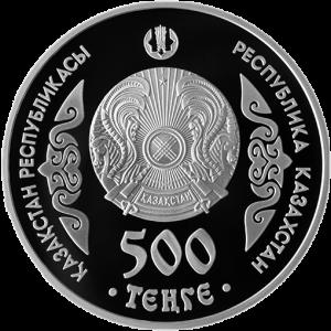 Казахстан - 500 тенге Абулхайр-хан серебро аверс