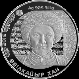 Казахстан - 500 тенге Абулхайр-хан серебро реверс