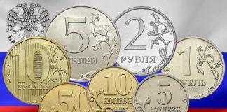 Монеты РФ, монеты России, российские монеты